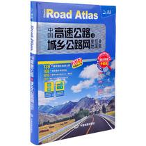 中国高速公路及城乡公路网里程地图集2013最新正版包邮交通地司机专用全国自助地图册 价格:75.00