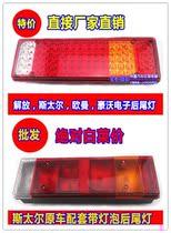 货车后灯斯太尔王/红岩/奥龙/欧曼/豪沃/德龙电子LED后尾灯24V 价格:28.00