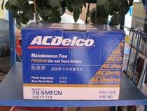 正品ACdelco电瓶,78-5,别克老君威 老君越3.0 GL8 别克原装电瓶 价格:490.00
