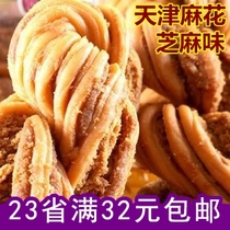 【23省满32元包邮】天津麻花 芝麻味 40g 香脆不黏 饼干零食包邮 价格:0.99