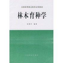 正版书籍林木育种学 沈熙环 价格:11.20