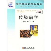 正版书籍全国高等医学院校规划教材•传染病学 价格:41.30