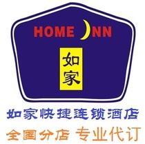 预订 如家快捷酒店 北京和平里国家林业局店 门市价7折 13点退房 价格:5.00
