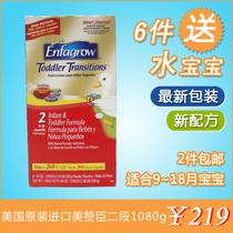 美国代购原装进口美版美赞臣二段金樽/Enfamil2段婴幼儿奶粉1080g 价格:219.00