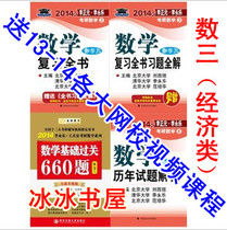 特价 2014年李永乐考研数学三复习全书+历年+过关660 数三 送课件 价格:33.00
