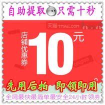 淘宝【天猫】创威鞋类专营店优惠券,满99元减10至12月止 价格:0.10