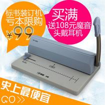 科密CB-1302夹条装订机 标书打孔装订机 办公梳理纸张机 特价热卖 价格:99.00