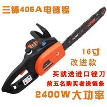 三锋电链锯家用SF03-405A 16寸电锯2400W大功率伐木锯自动泵油 价格:315.00