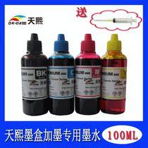 天熙 适用佳能PG815 810惠普1050 2050 1000 打印机hp802填充墨水 价格:6.00