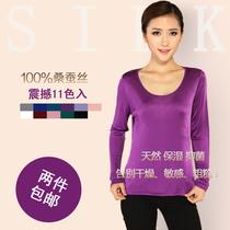 必备 100%桑蚕丝真丝针织双面绸纯色圆领长袖打底衫T恤 12色入 价格:105.00
