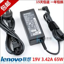 联想 天逸F41 F41A F41G F41M C466L笔记本电源适配器电脑充电器 价格:39.00