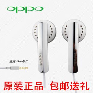 OPPOR801R803R805R811R817R807oppoA209A520oppoX903X905U701耳机 价格:22.00