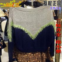 Ochirly欧时力正品2013女秋装新款撞色毛衣针织衫1133030230代购 价格:199.15