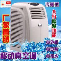 包邮全国联保TCL KYD-25/DY冷暖型1P移动小空调 浴霸 凉霸多功能 价格:2580.00