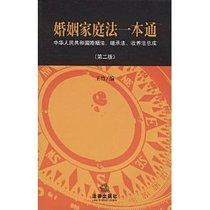 婚姻家庭法一本通:中华人民共和国婚姻法、继承法、收养法总成2 价格:13.00