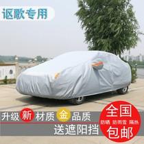 包邮加厚汽车车衣讴歌 ILX MDX RDX RL RLX TL 车罩车套防晒防雨 价格:89.10