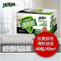 快活林家用活性炭包 吸附甲醛散装活性碳净化室内空气新房除甲醛 价格:86.00