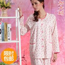 100%纯棉春秋冬季女士长袖加肥加大码睡衣孕妇中老年家居服套装女 价格:76.00