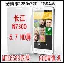 长江N7300四核手机MTK6589双核手机安卓手机智能手机安卓4.1系统 价格:1070.00
