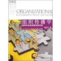 组织传播学结构与关系的象征性互动传播学创新系列教程 胡河宁 价格:31.20