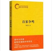 【新书包邮】易中天中华史百家争鸣 中国史 通俗说史正版预售 价格:18.90