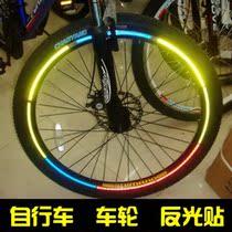 山地车轮胎反光条 自行车车圈贴 自行车反光贴 钢圈反光贴 价格:0.80