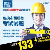 博大致睿2013全国一级建造师(民航机场工程)考试模拟题真题库软件 价格:133.00
