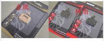 盈利普 WINZIP 碟刹来令片 刹车片 铜来令片喜玛诺金属来令片 价格:25.99