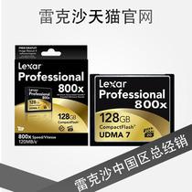 单反必备雷克沙 CF高档卡 UDMA7 128GB 800X 单反CF卡 价格:1355.00