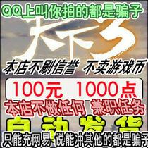 网易一卡通100元 天下贰点卡天下3元宝天下3 1000点卡可寄售 秒充 价格:96.00
