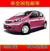 比亚迪F0/F0/fo专用汽车密封条FO车门隔音条防水防尘降噪全车3M胶 价格:72.00