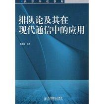 [正版新书]排队论及其在现代通信中的应用/盛友招 价格:23.10