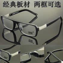 万宝龙眼镜框 板材眼镜架 时尚复古黑框眼睛 近视眼镜框 男女款潮 价格:171.50