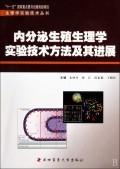 全国6元邮费|内分泌生殖生理学实验技术方法及其进展/生理学实验 价格:57.10