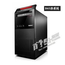 联想电脑 联想准系统 扬天商务准系统 B65主板 全新高端商用电脑 价格:788.00