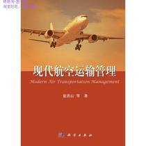 现代航空运输管理/夏洪山/民航特色专业系列教材-正版书籍 价格:31.59