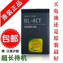 正品 诺基亚5630 5310 xm X3-00 6700s 7310c BL-4CT原装电池7230 价格:50.00