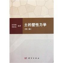 正版包邮土的塑性力学/屈智炯,刘恩龙著【三冠书城】 价格:41.50