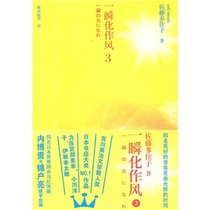 正版包邮一瞬化作风3/[日]佐藤多佳子著姚东敏,等【三冠书城】 价格:16.30