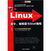 正版包邮Linux典藏大系·Linux命令、编辑器与Shell【三冠书城】 价格:55.30