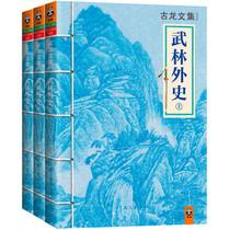 正版包邮武林外史(套装上中下册)/古龙【三冠书城】 价格:74.50
