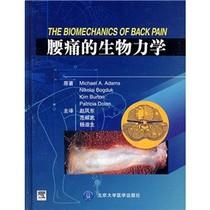 正版包邮腰痛的生物力学/[英]Adams,M.A.,NikolaiB【三冠书城】 价格:59.70