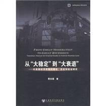 """正版包邮世界经济统计研究系列·从""""大稳定""""到""""【三冠书城】 价格:34.40"""
