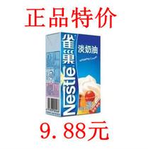 艾心烘焙雀巢 冰淇淋专用 稀释奶 淡奶油 雀巢正品雀巢淡奶油250m 价格:9.88