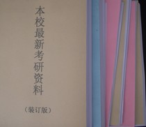 西安电子科技大学量子力学(852)14年考研笔记真题资料 价格:168.00