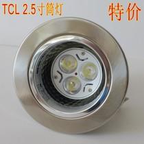 正品TCL筒灯射灯 led筒灯 2.5寸不锈钢筒灯 开孔8cm 照明灯整套 价格:24.50