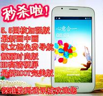 5寸四核智能手机 高清大屏 安卓系统双卡双待移动3G男女款5.5 gps 价格:548.00