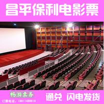 北京昌平保利电影票 保利国际影城 2D3D通兑 平日周末通用 价格:27.00
