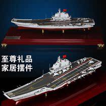 1:600辽宁号航母航空母舰模型合金中国海军16号舰军事模型男礼品 价格:692.00