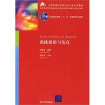 系统建模与仿真/张晓华/全新正版 价格:38.40